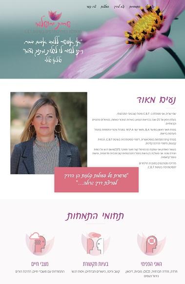 שרית ירושלמי - אתר NETMII